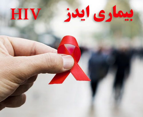 دانلود پاورپوینت شناخت بیماری ایدز و راههای پیشگری و انتقال