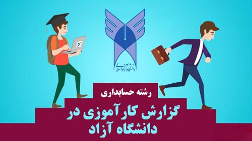 دانلود گزارش کارآموزی حسابداری در دانشگاه آزاد اسلامی
