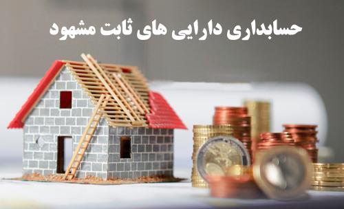 پاورپوینت آماده نحوه حسابداری دارایی های ثابت مشهود