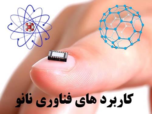 مقاله آماده با عنوان کاربردهای فناوری نانو تکنولوژی