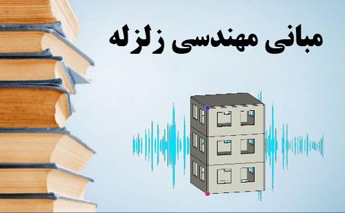 دانلود پاورپوینت مبانی مهندسی زلزله
