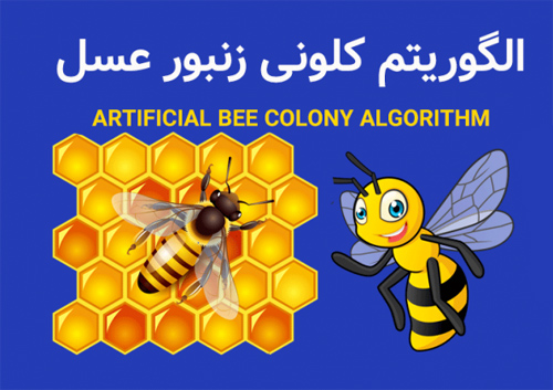 دانلود پاورپوینت آماده الگوریتم كلونی زنبور عسل