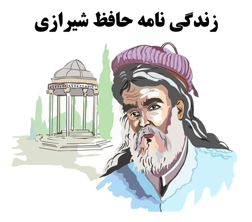 دانلود تحقیق آماده زندگی نامه حافظ شیرازی