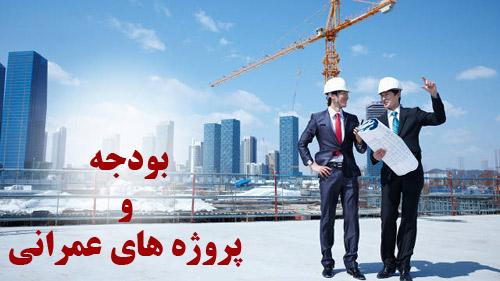 مقاله آماده با عنوان بودجه و پروژه های عمرانی