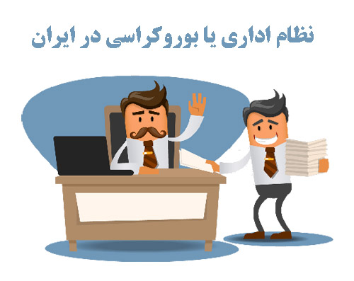دانلود پاورپوینت بررسی نظام اداری یا بوروکراسی در ایران