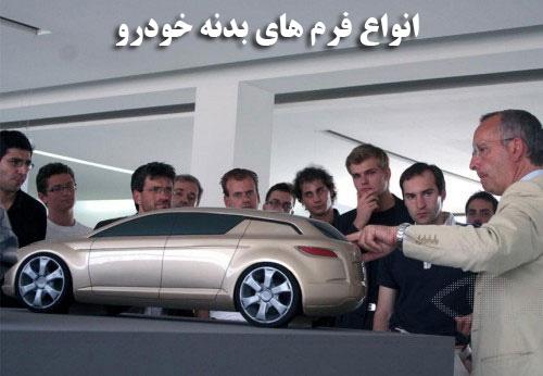 پاورپوینت آماده انواع فرم های بدنه خودرو رشته مکانیک خودرو