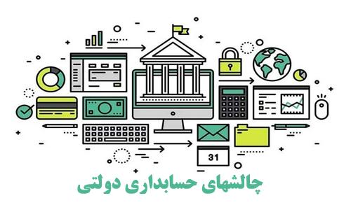 مقاله چالشها و مشکلات موجود در حسابداری دولتی