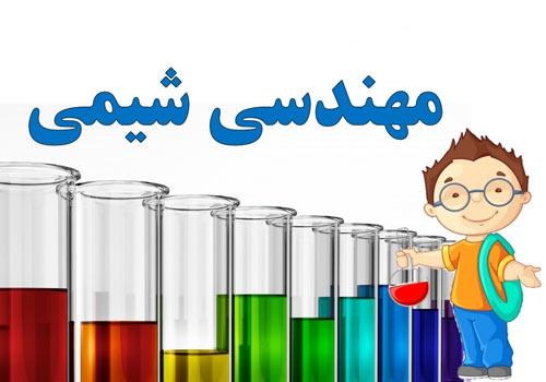 دانلود تحقیق با موضوع معرفی شغل مهندسی شیمی