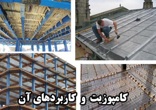پاورپوینت کامپوزیت و برخی کاربردهای آن در صنایع ساختمانی و ریلی