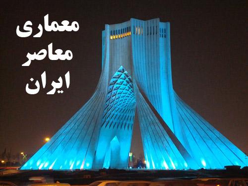 مقاله آماده با عنوان معماری معاصر ایران