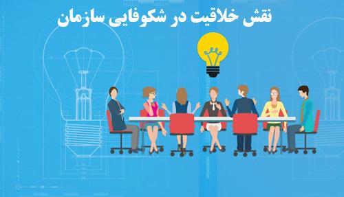 تحقیق نقش خلاقيت و توانمند سازی کارکنان در شكوفایی سازمان