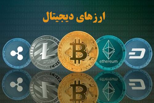 تحقیق ارزهای دیجیتال یا ارزهای رمز نگاری شده و مفاهیم اولیه آن