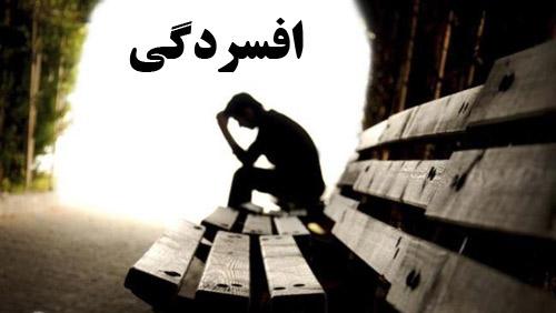 مقاله آماده با موضوع افسردگی و راههای کاهش افسردگی