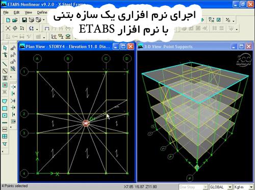 پاورپوینت اجرای نرم افزاری یک سازه بتنی با نرم افزار ETABS