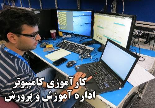 گزارش کارآموزی رشته کامپیوتر در اداره آموزش و پرورش