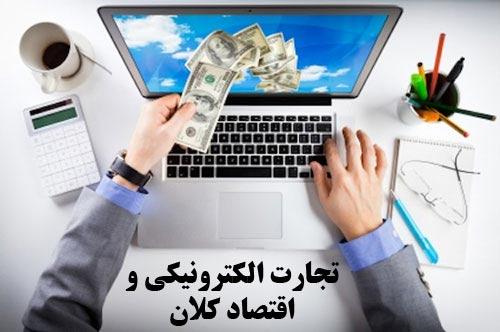 مقاله آماده تأثیر تجارت الکترونیکی بر متغیرهای کلان اقتصادی