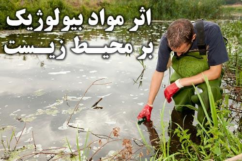 پروژه تحقیقاتی پایان نامه اثر مواد بیولوژیک بر محیط زیست