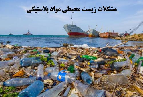پاورپوینت مشکلات زیست محیطی مواد پلاستیکی موجود در طبیعت