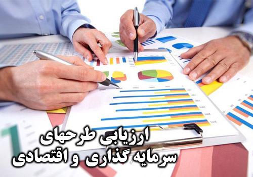 پاورپوینت ارزیابی طرحهای سرمایه گذاری و اقتصادی در بازار