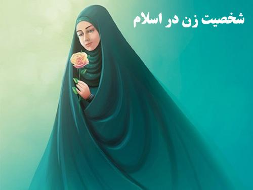 پاورپوینت بررسی شخصيت زن در اسلام و تفاوتهای بین زن و مرد