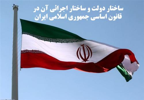 پاورپوینت ساختار دولت و ساختار اجرائی آن در قانون اساسی ايران