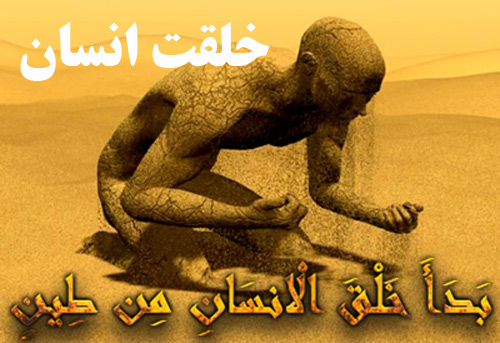 دانلود تحقیق آماده درباره خلقت انسان از نظر قرآن کریم