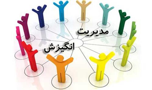 مقاله آماده با عنوان بررسی تاثیر انگیزه در مدیریت