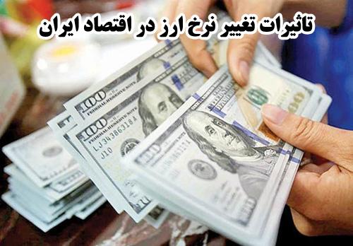 تحقیق تأثيرات تغيير نرخ ارز در اقتصاد ايران