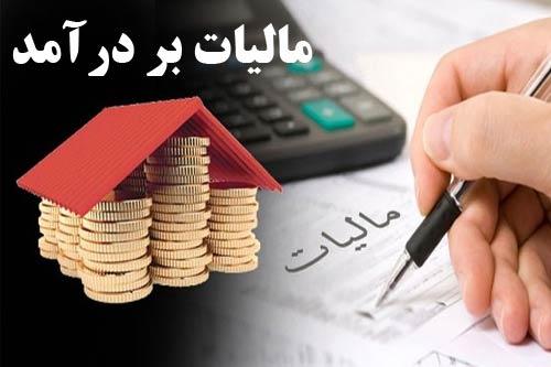 پاورپوینت آماده مالیات بر درآمد در حسابداری مالی