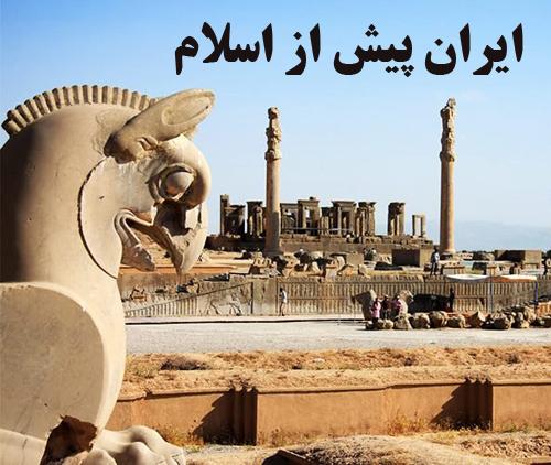 دانلود پاورپوینت تاریخ ایران قبل از اسلام