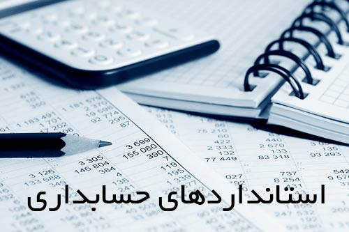 دانلود مقاله استانداردهای حسابداری ایران و چالش ها