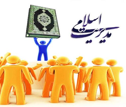 پاورپوینت مدیریت منابع انسانی با اصول مدیریت اسلامی
