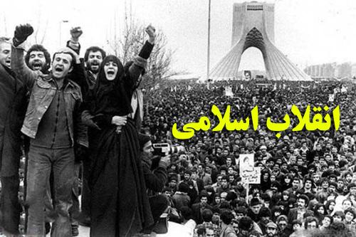 دانلود پاورپوینت آماده با موضوع انقلاب اسلامی ایران