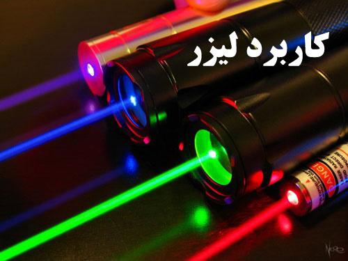 پاورپوینت آماده درباره انواع کاربرد لیزر