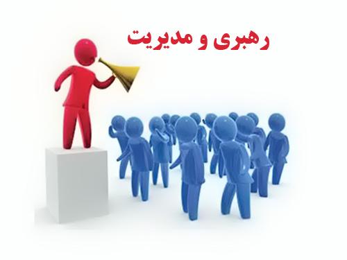 تحقیق با عنوان رهبری و مدیریت و گام های موثر در رهبری برتر