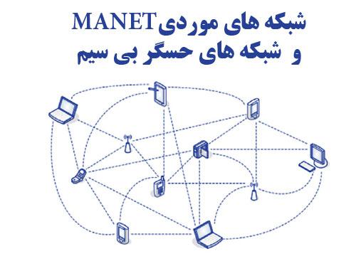 پایان نامه شبکه های موردی MANET و شبکه های حسگر بی سیم