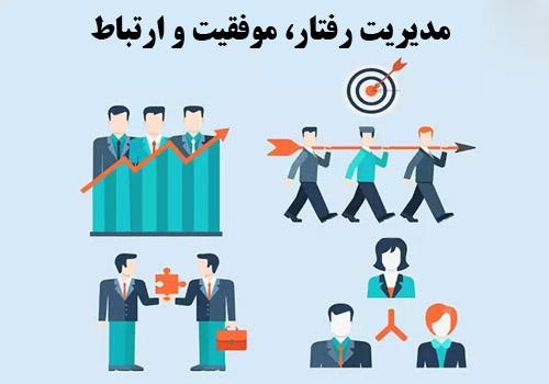 دانلود پاورپوینت با موضوع مدیریت رفتار، موفقیت و ارتباط