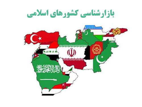 تحقیق بازارشناسی کشورهای اسلامی همسایه ایران