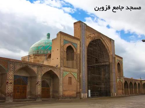 پاورپوینت بررسی معماری اسلامی مسجد جامع قزوین