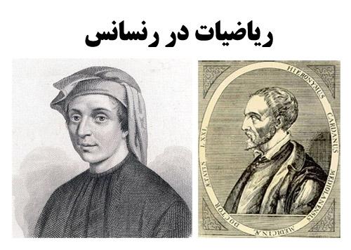 پاورپوینت ریاضیات در رنسانس و ریاضی دانان معروف آن زمان