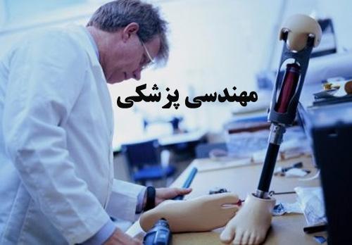 پاورپوینت معرفی رشته مهندسی پزشکی و زمینه های کاری آن