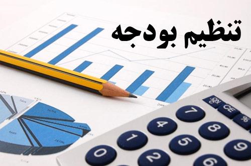 مقاله با موضوع بودجه و روش های تنظیم بودجه