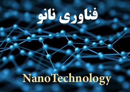 دانلود پاورپوینت با موضوع نانو فناوری یا نانو تکنولوژی