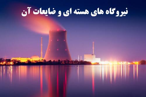 پاورپوینت با موضوع نیروگاه های هسته ای و ضایعات آن