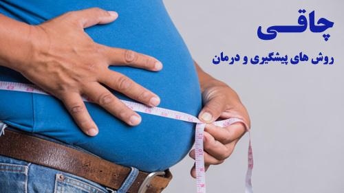 پاورپوینت چاقی و انواع آن و بررسی روشهای پیشگیری و درمان
