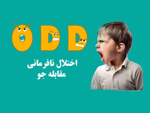 پاورپوینت بررسی اختلال نافرمانی مقابله جو ODD در کودکان