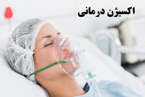 پاورپوینت با موضوع اکسیژن درمانی رشته پرستاری و پزشکی