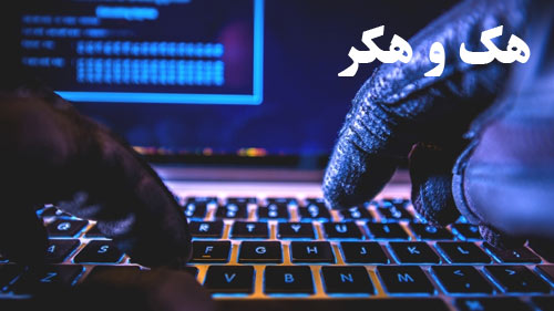 پاورپوینت آماده با موضوع همه چیز درباره هک و هکرها