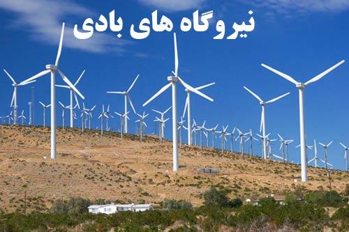 دانلود پاورپوینت آماده درباره نیروگاه های بادی و انرژی باد