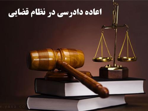 مقاله با عنوان اعاده دادرسی در نظام قضایی رشته حقوق